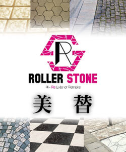 ROLLER STONE 駐車場・アプローチ・店内舗装等対応いたします